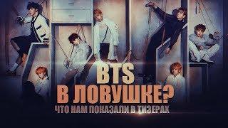 [K-POP THEORY] BTS В ЛОВУШКЕ? Разбор тизер-фото