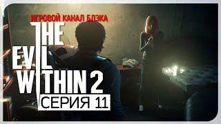 Сайдквест на спасение девушки ● Evil Within 2 #11 [Nightmare/PC/Ultra Settings]