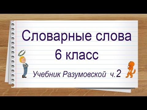 Словарные слова 6 класс учебник Разумовской ч2 ✍ Тренажер написания слов под диктовку.