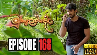 Muthulendora | Episode 168 17th December 2020 Thumbnail