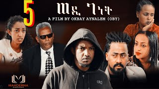 New Eritrean Film 2020 WEDI GENET part 5 by Okubay Aynialem ፊልም  ወዲ - ገነት ብዑቅባይ ዓይንኣለም