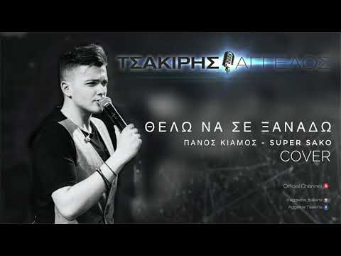Πάνος Κιάμος - Super Sako - Θέλω Να Σε Ξαναδώ (Mi Gna) Cover By Aggelos Tsakiris | Άγγελος Τσακίρης