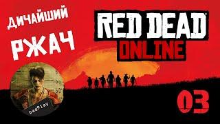 ДИЧАЙШИЙ РЖАЧ ♣ Red Dead Online - 1/3