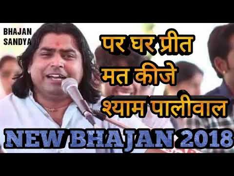 पर घर प्रीत मत कीजे|| श्याम पालीवाल न्यू भजन 2018||shayam Paliwal Bajan 2018