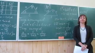 Математика это просто. Теорема косинусов и теорема синусов 1.
