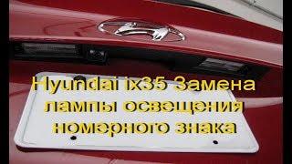 Hyundai ix35 Замена лампы освещения номерного знака