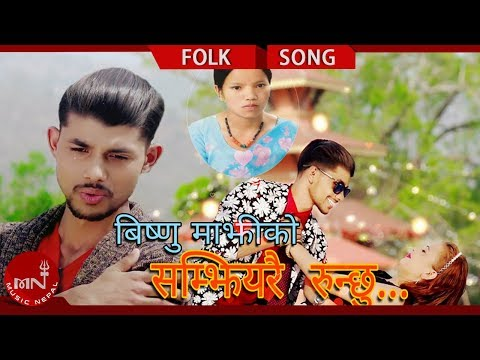 Bishnu Majhi's New Lok Dohori 2075 | Samjhiyerai Runchhu - Mohan Khadka Ft. Binod Paudel & Bandana