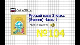 Упражнение 104 — Русский язык 3 класс (Бунеев Р.Н., Бунеева Е.В., Пронина О.В.) Часть 1