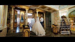 Влад и Татьяна | Видеосъемка венчания в Симферополе | NAZAROVFILM.PRO