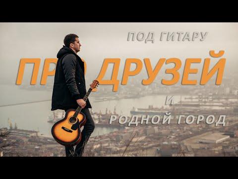ULANOV SKY - Звуки родного города (живой звук) Новороссийск