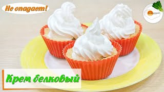 Белковый крем для украшения тортов и пирожных, который держит форму. Protein cream for cakes