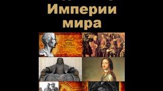 Великие империи Мира.Византийская империя.