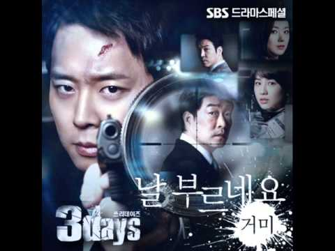 Gummy - You're Calling Me (날 부르네요) 「Three Days OST Part 4」