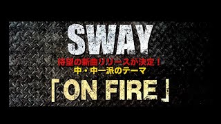 SWAY「ON FIRE」【中・中一派のテーマ from 映画『HiGH&LOW THE WORST』】