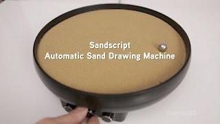 Sandscript - Automatic Sand Drawing Machine from ThinkGeek