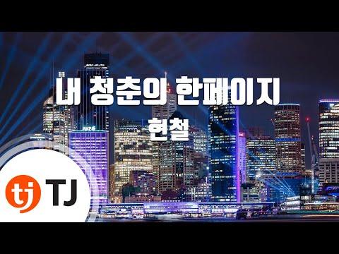 [TJ노래방] 내청춘의한페이지 - 현철 (Hyun Chul) / TJ Karaoke