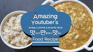 이연복 마파두부 덮밥, 수미네반찬 김수미 마파두부밥 레시피