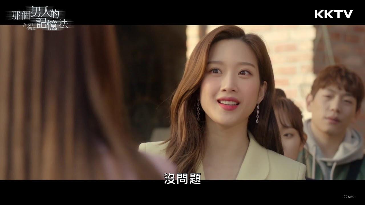 《那個男人的記憶法》女演員撞衫 - EP02 精彩片段|KKTV 線上看 - YouTube