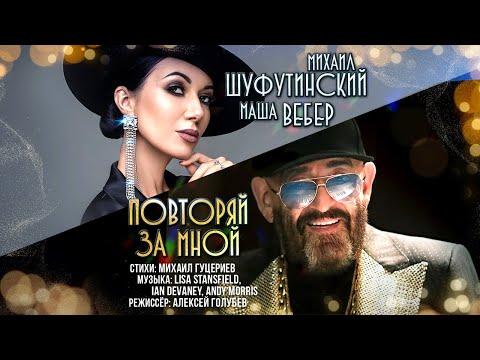 Михаил Шуфутинский иМаша Вебер— «Повторяй замной» (Official Video)