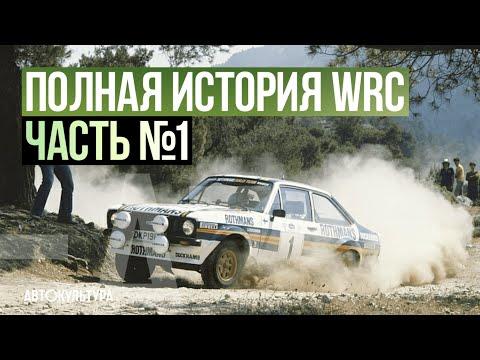 ПОЛНАЯ ИСТОРИЯ WRC