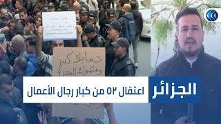 الجزائر.. تفاصيل اعتقال 52 من كبار رجال الأعمال