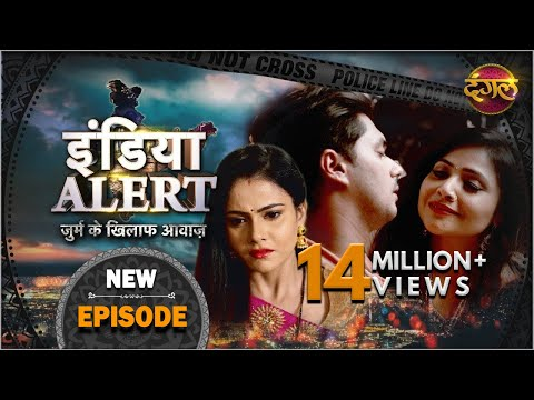 India Alert || Episode 134 || Maa Bani Sautan ( मां बनी सौतन ) || Dangal TV