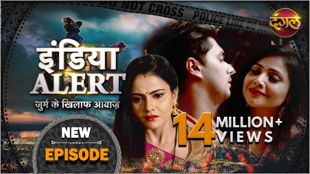 India Alert || Episode 134 || Maa Bani Sautan ( मां बनी सौतन ) || Dangal TV