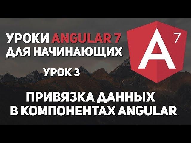 Уроки Angular 7 - привязка данных практика
