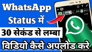 WhatsApp Trick | Upload Longer Video In Whatsapp Status | By Hindi Android Tips