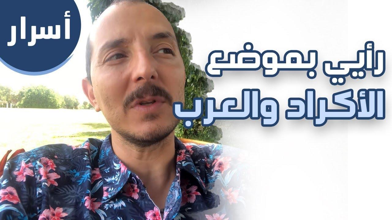 أسرار ٨ محمد أوسو - ( مفاجئة بأول مشهد مثلته )