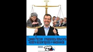 Смотреть видео Власти опозорились: Единая Россия отказалась повысить налоги на сверхбогатых, олигархов и чиновников онлайн