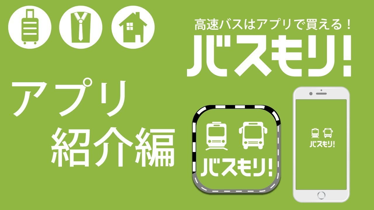 高速バス予約アプリ【バスもり!】〜アプリ紹介編〜 - YouTube