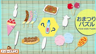 【おまつりパズル】屋台のおいしいものパズルやってみよう!知育【赤ちゃん・子供向けアニメ】Foods stalls Puzzle