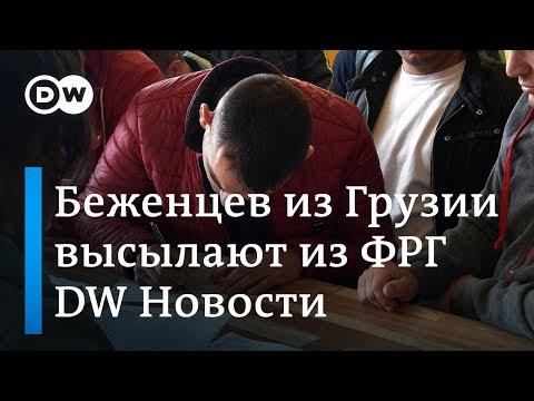 Немцы массово высылают грузинских беженцев и дело не только в криминале - DW Новости (02.11.2018)