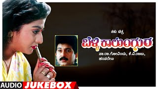 Belli Kalungura Songs Audio Jukebox | Sunil, Malashri, Tara | Hamsalekha | Kannada Old Hit Songs