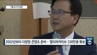 """최형순 아이스크림에듀 대표 """"교육도 AI… 에듀테크 선…"""