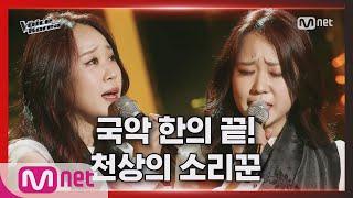 [4회] 권미희 - 야상곡 | 블라인드 오디션 | 보이…
