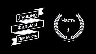 Лучшие фильмы про Месть. Часть 1