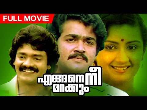 Malayalam Full Movie | Engane Nee Marakkum | Superhit Movie | Ft.Mohanlal, Shankar, Menaka