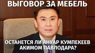 Аким Павлодара Ануар Кумпекеев может лишиться поста из-за дорогой мебели