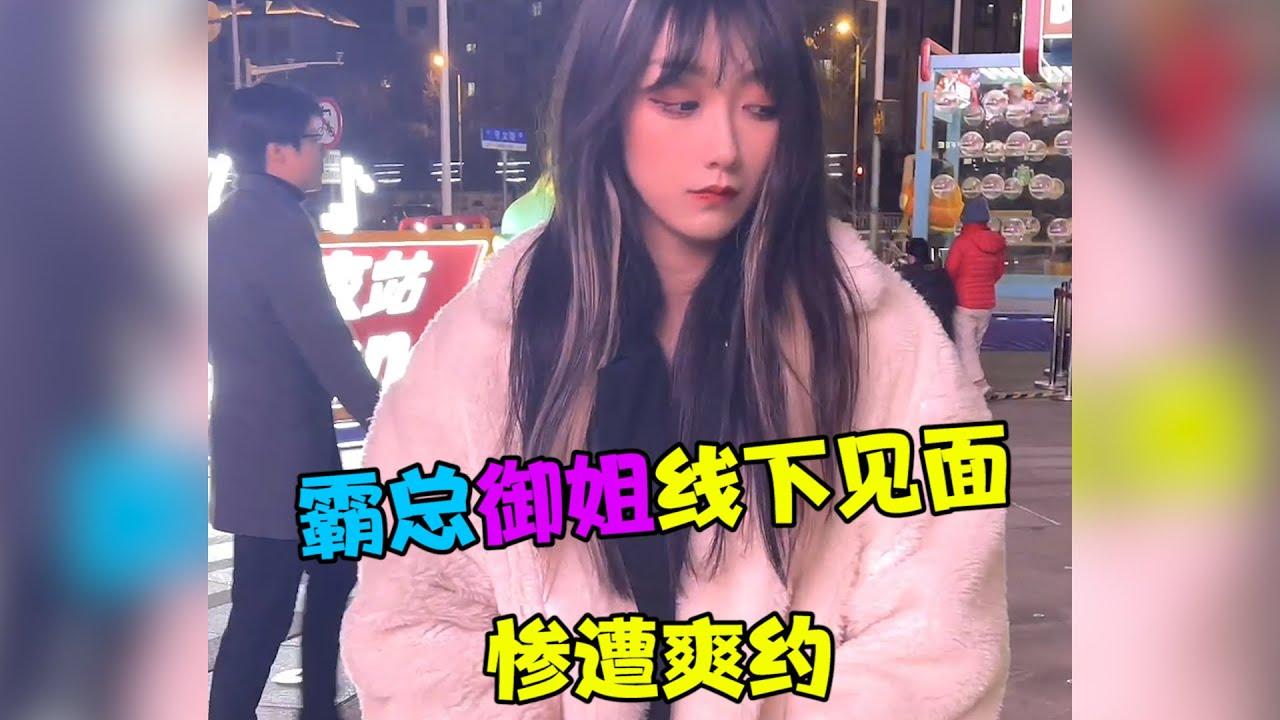 【王者陪玩酱】疏疏:霸总御姐线下见面,却惨遭爽约?!