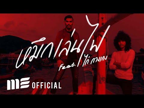 หมึกเล่นไฟ - สงกรานต์ Feat. ไก่ กางเกง [OFFICIAL MV]
