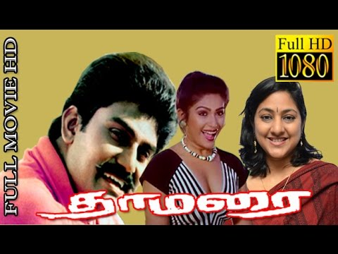 Tamil Full Movie HD | Thamarai | Napoleon,Rupini  | Superhit Tamil Movie