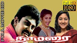 Tamil Full Movie HD   Thamarai   Napoleon,Rupini    Superhit Tamil Movie