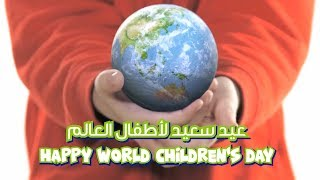 Happy World Children's Day