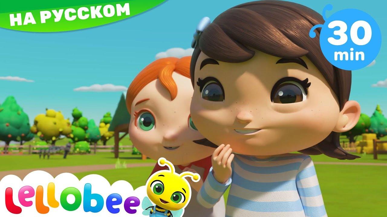 Песенка про Ферму - @Little Baby Bum - Мои первые уроки  | Песни | Little Baby Bum