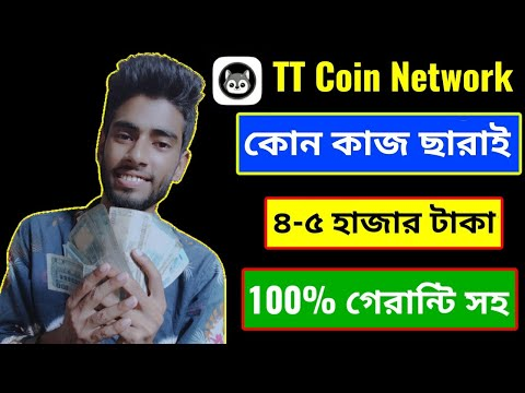 TT Coin Network 4000 Taka Per Month || Payment 100% Online Income Bd