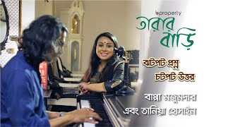 Tarar Bari | Rapid Fire with Bappa Mazumder & Tania Hossain