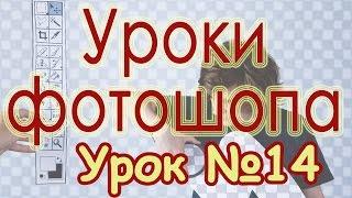 Видеоуроки по фотошопу. 14. Восстановление старой фотографии