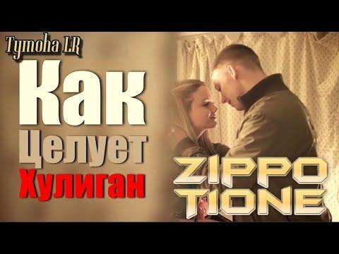 ZippO & T1One - Как целует хулиган (ФанВидео 2019)